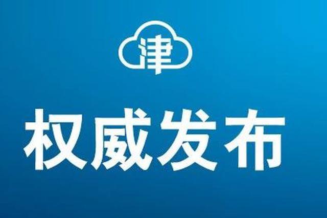 天津市2名市管干部提任前公示