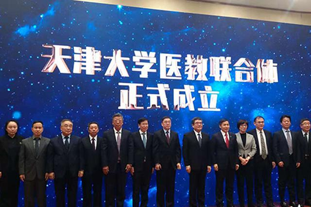 天津大学医教联合体成立 6家附属医院揭牌