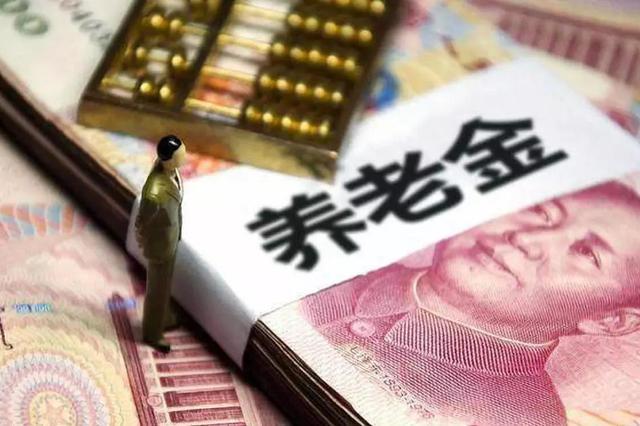 天津人的养老金有望继续涨