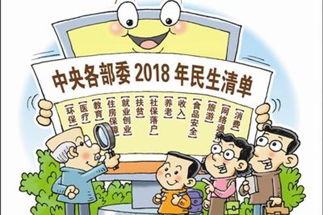 2018年中央部委开出的民生清单落实得如何?