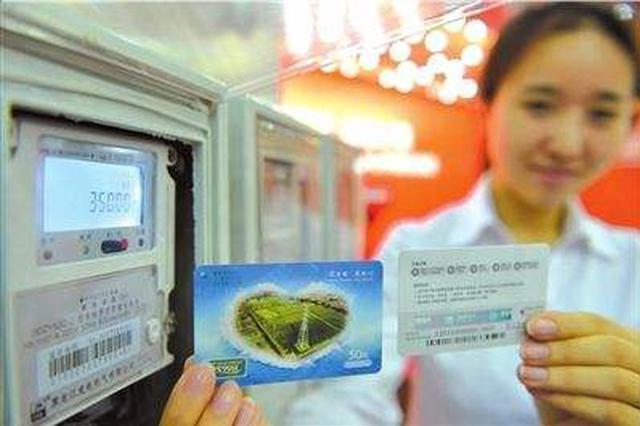 天津提升用户远程电费充值体验 时长缩短近90%