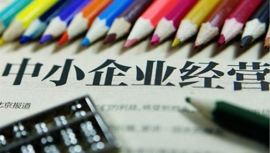 天津开发区出台十项措施促进民营经济、中小企业发展