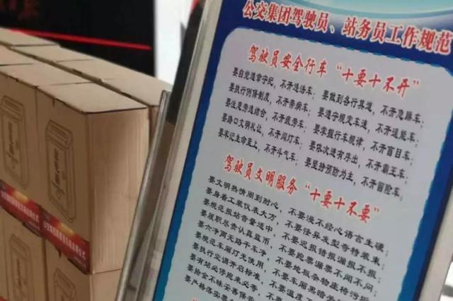 """天津公交新规发布 75个""""乘客意见箱""""上岗等你提要求"""