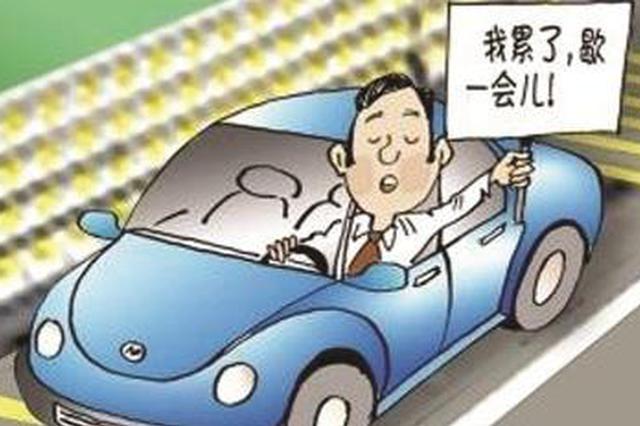 男子高速公路应急车道违停 两次阻碍交警执法被拘5天