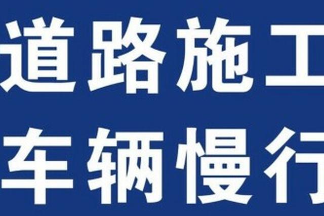 12月18日起八马路、元纬路部分路段施工禁行