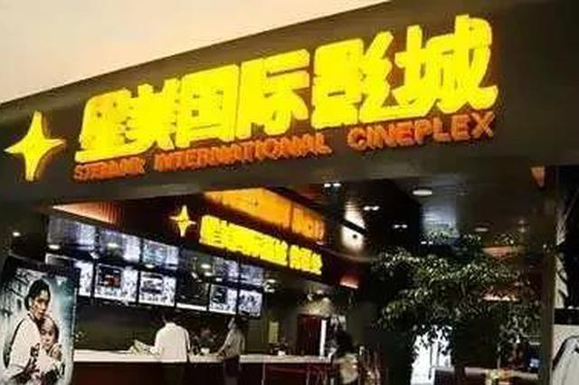 """欠债4亿 天津这家知名影院成""""老赖"""""""