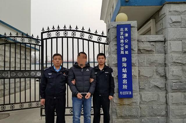 偷排工业污水被通缉 天津小老板火车站被擒