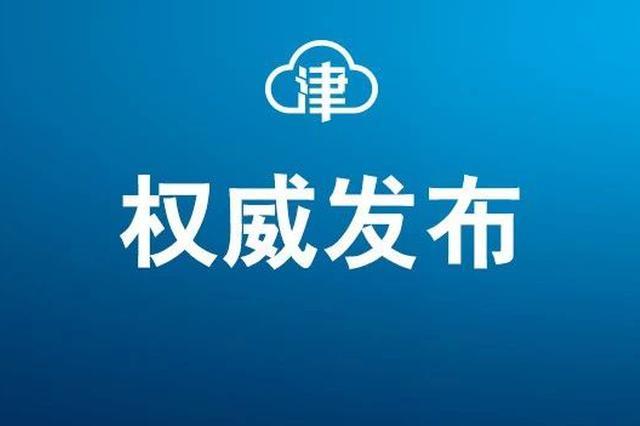 天津市市长、副市长、秘书长调整工作分工