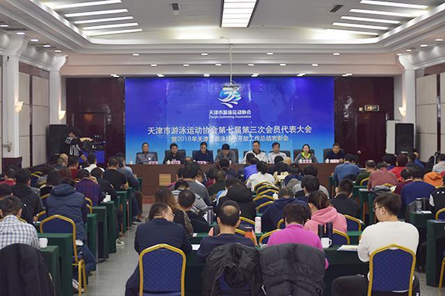 天津市游泳运动协会第七届第三次会员代表大会举行