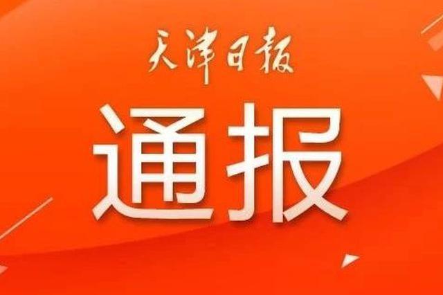 天津通报8起违反中央八项规定精神典型问题