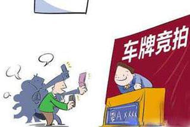 天津小客车指标竞价成交款可以网上缴了