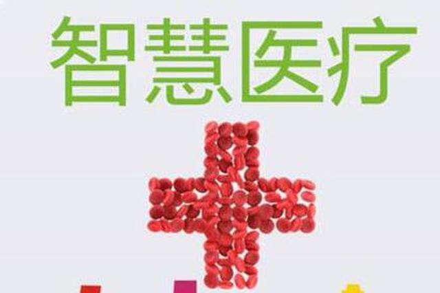天津将建统一网上预约平台 明年凭电子健康卡可挂号就诊