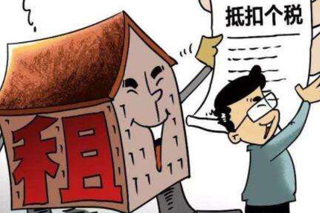 租客迎个税利好申报房租抵扣不用填房东信息