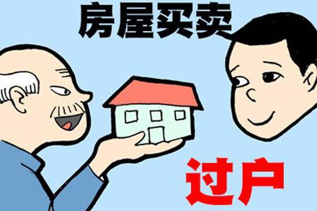 父亲购房登记在姐姐名下 弟弟出钱后姐姐不给过户