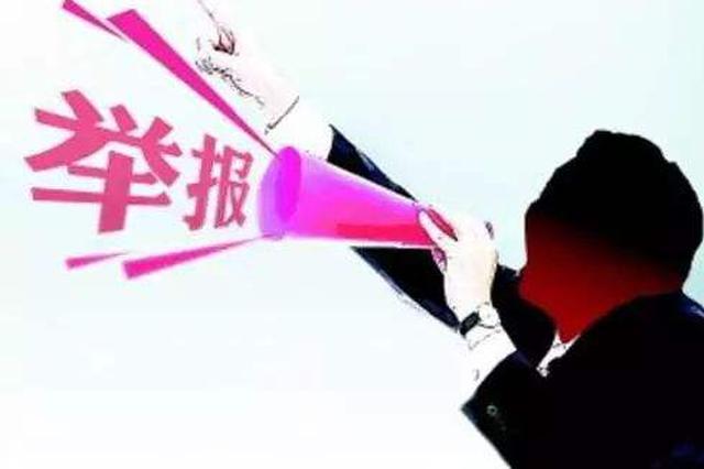 天津16个区、57个市级部门公布举报方式