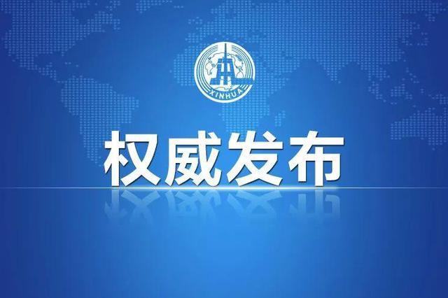 津检察机关依法决定逮捕汪平华、白天辉、郭金童