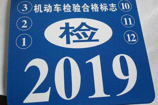 天津66587辆机动车将检验有效期满 需申领合格标志