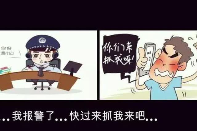 天津男子一小时恶意报警17次 扰乱秩序