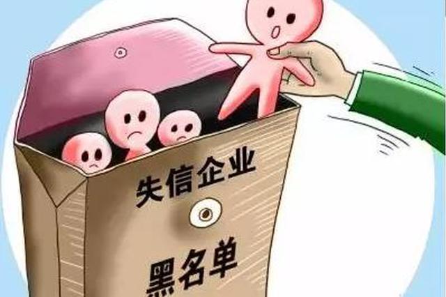 """税收""""黑名单""""新规落实 天津失信企业主动补缴税款"""