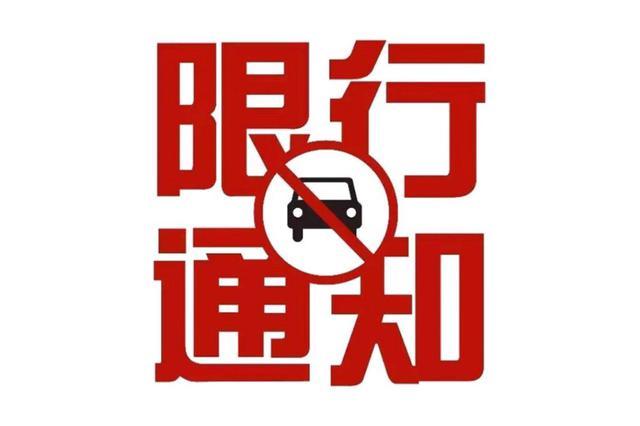 津城元宵节期间这些道路限行 这些地方能限时停车