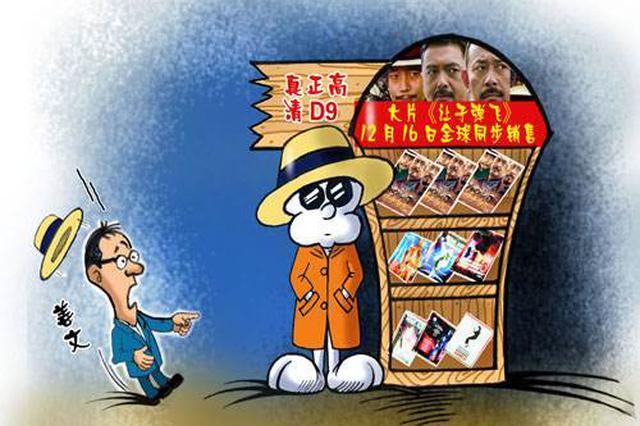 多部门打击春节档院线电影盗版传播 深挖源头