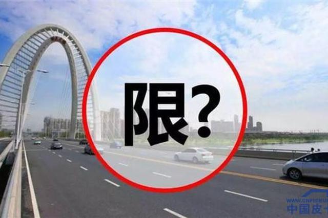 21日12时起 天津市这些车辆实施单双号限行
