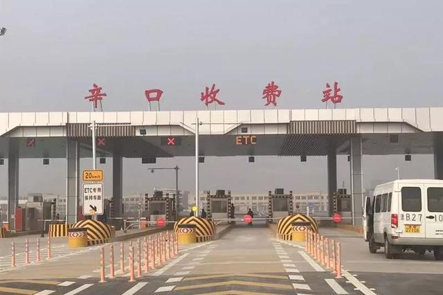荣乌高速辛口收费站正式开通