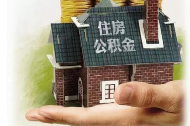 在京无房在津买房可提公积金 提取业务需在北京办理