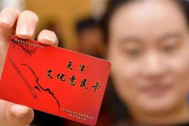 天津市民看剧劲头十足 文惠卡首日发卡约3000张