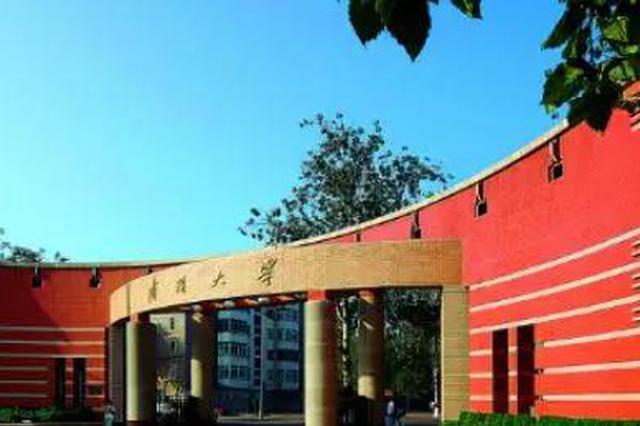 教育部最新公布 天津这些高校入选产学合作名单
