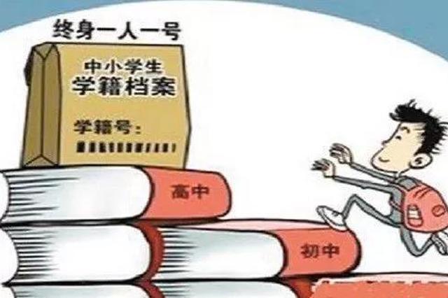 关注:天津市中小学生学籍管理相关问题处理办法汇总