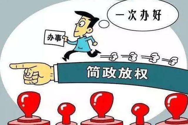 """天津市人力社保局优化营商环境:九成以上事项""""最多跑一次"""""""