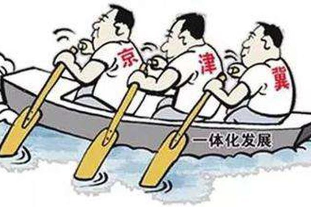 """深化通武廊""""小京津冀""""区域合作 医疗检验结果互认项达33个"""