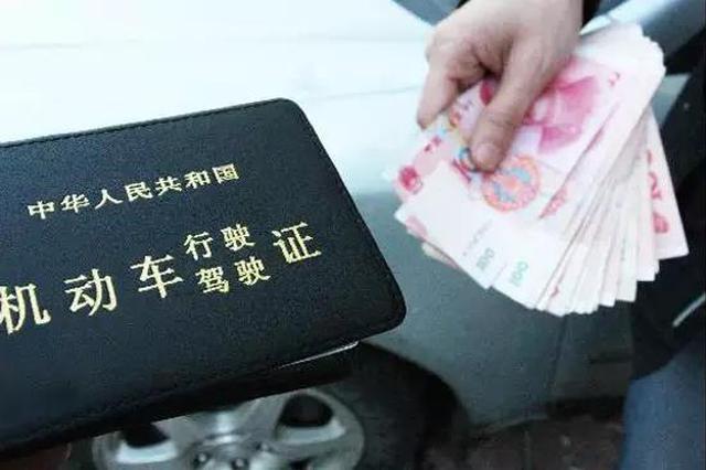 因为驾照代消分 天津65人被拘留