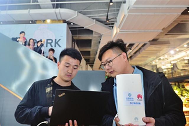 首个民用5G室内基站启用 覆盖南开大悦城3个热门区域