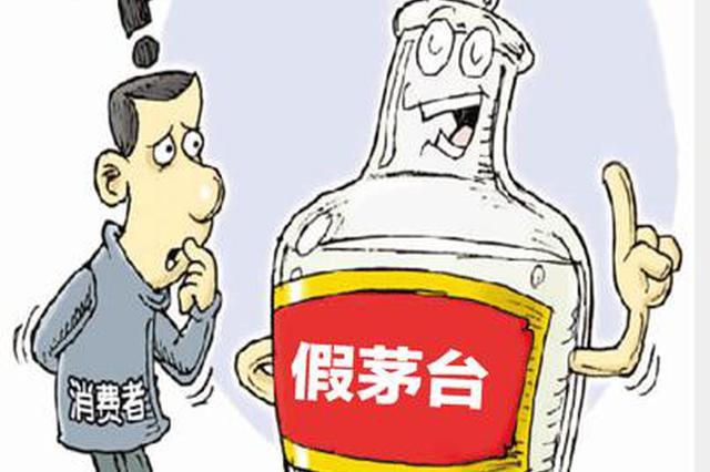 """50元散酒+百元包装=千元""""茅台""""(图)"""