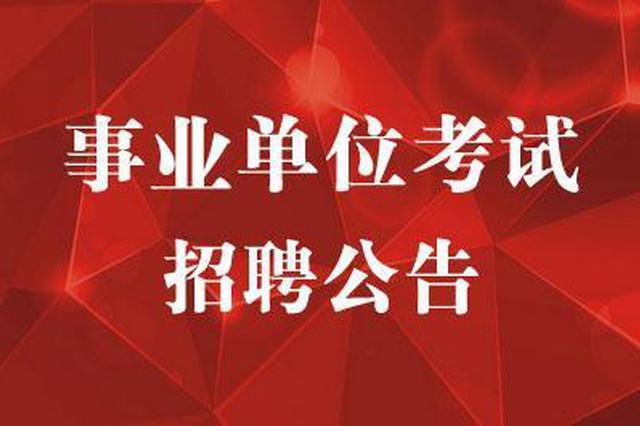 2019上半年天津事业单位招考公告发布 共招聘483人