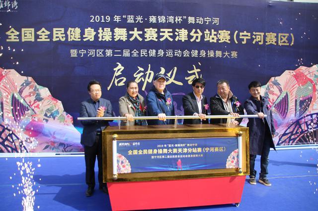 2019年全国全民健身操舞大赛天津分站赛正式启动