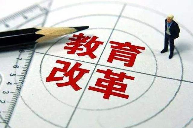 天津教师队伍建设改革路线图出炉