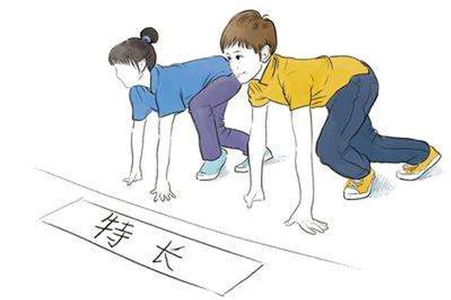 天津小学初中招生政策 到2020年取消特长生招生