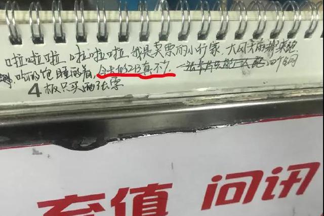 津地铁一客服站内改编歌词惊现不文明语言 官方回应了