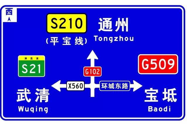 天津国道变为10条 路标也变啦