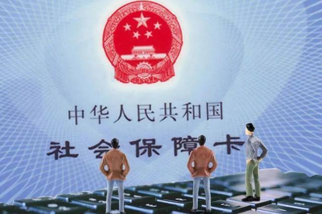 城镇企业职工养老保险 天津610.28万人参保