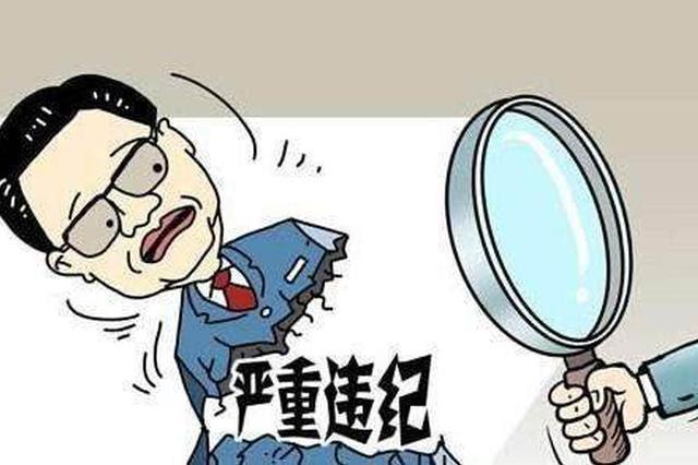 天津对郭成明违反政治纪律和政治规矩等问题严肃问责