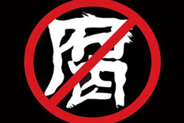反腐:天津西青区一干部被调查