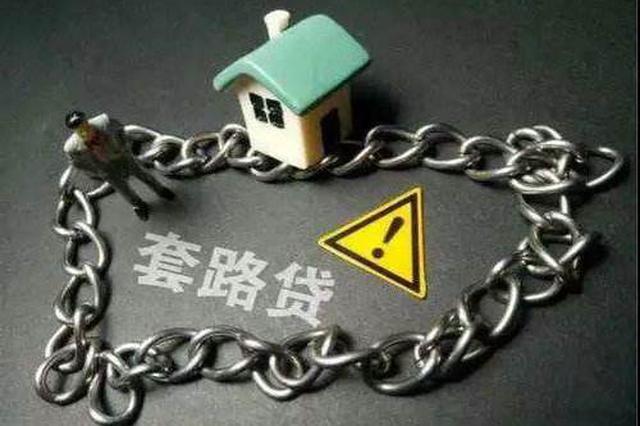 """天津首例""""套路贷""""涉黑案宣判"""