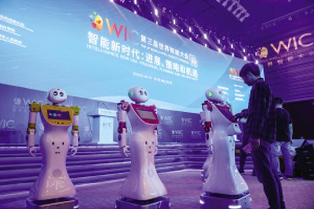 第三届世界智能大会今日开幕 国际嘉宾超1200