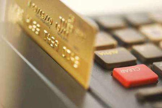 天津全面取消企业银行账户许可 企业开户可即开即用