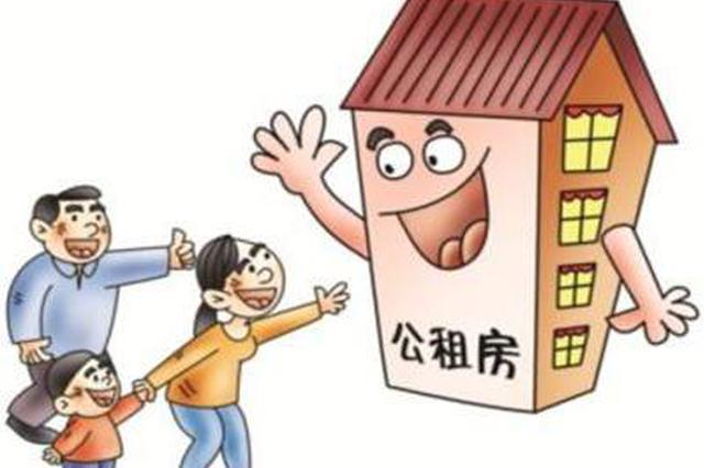 天津:市区和环城四区4054套公租房下周登记