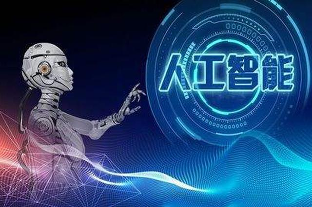 人工智能区域竞争力评价 京津冀总评分为97.7分